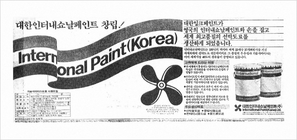 DAIHAN International Paint Co., Ltd. (Currently, IPK Co., Ltd. was jointly established